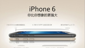 """Apple iPhone 6 aka """"iPhone Air"""" and """"iPhone Pro"""" specifications and price leaked by Chinese carriers ahead of September 9 launch"""